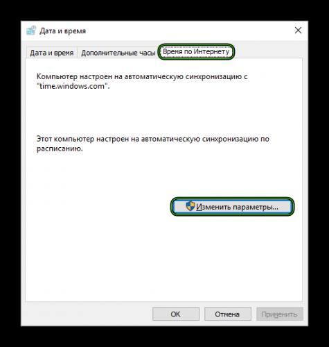 Knopka-Izmenit-parametry-dlya-okna-Vremya-Windows.png