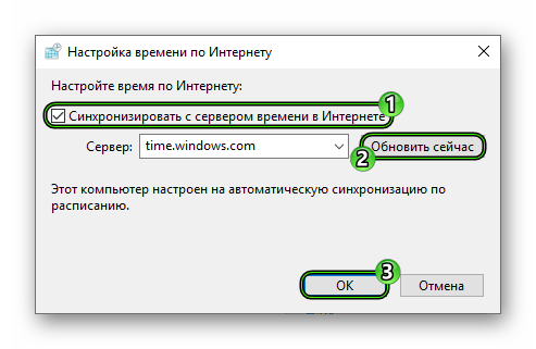 Nastrojka-vremeni-po-Internetu-v-Windows.png