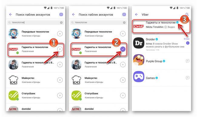 kak-po-nazvaniyu-najti-gruppu-viber-na-smartfone.png