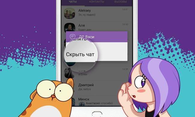 kak-po-nazvaniyu-najti-gruppu-viber-na-smartfone-1.jpg