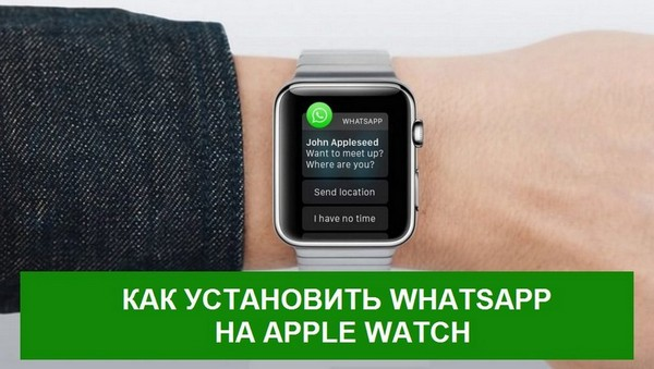 kartinka-1.-kak-ustanovit-whatsapp-na-apple-watch.jpg