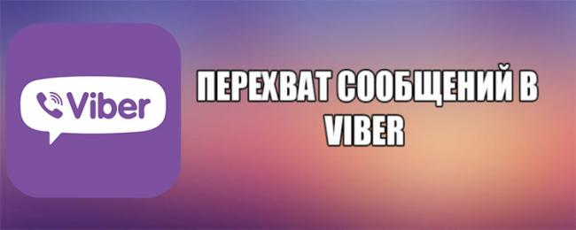 perekhvat-soobshchenij-v-viber.jpg