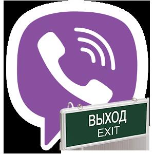 kak-vyjti-iz-prilozheniya-viber-na-telefone.png