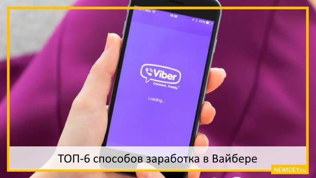 zarabotok_v_viber_1.jpg