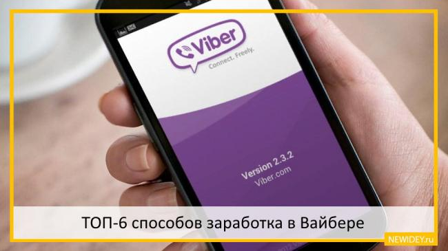 zarabotok_v_viber_2.jpg