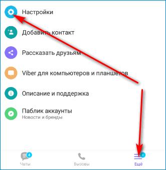 Vkladka-Nastrojki-v-Viber-na-telefone-Android.png