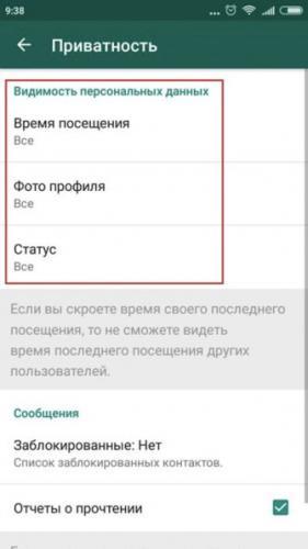 skryt-kontakt-whatsapp-3.jpg