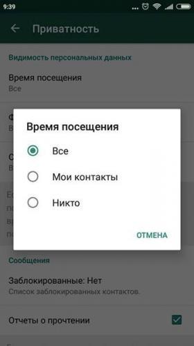 skryt-kontakt-whatsapp-4.jpg