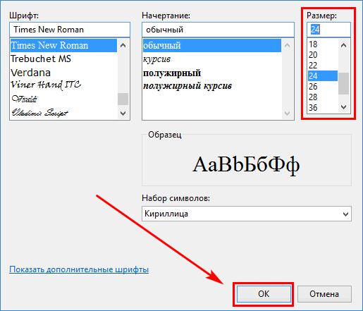 dialogovoe-okno-shrift-v-skype.png