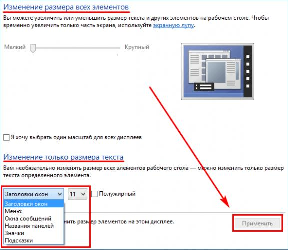 izmenenie-shrifta-v-windows.png