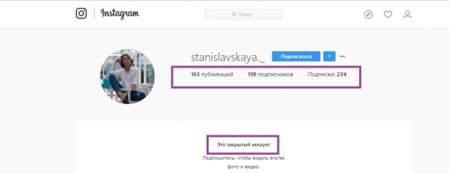 6_kak_posmotret_podpiski_zakrytogo_instagrama.jpg