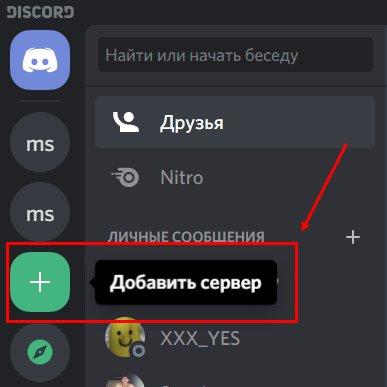 nastroit-discord-server1.jpg