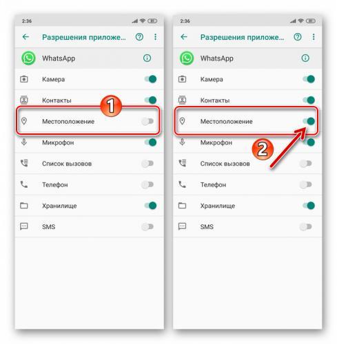 whatsapp-dlya-android-predostavlenie-messendzheru-dostupa-k-modulyu-mestopolozhenie.png