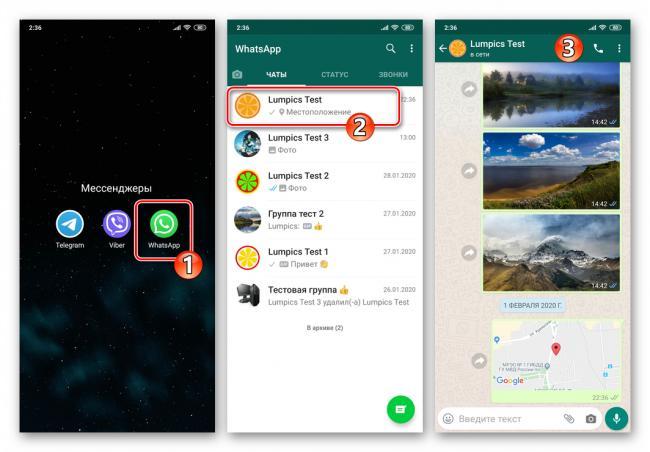 whatsapp-dlya-android-perehod-v-chat-dlya-nepreryvnoj-otpravki-dannyh-o-svoem-mestopolozhenii.png