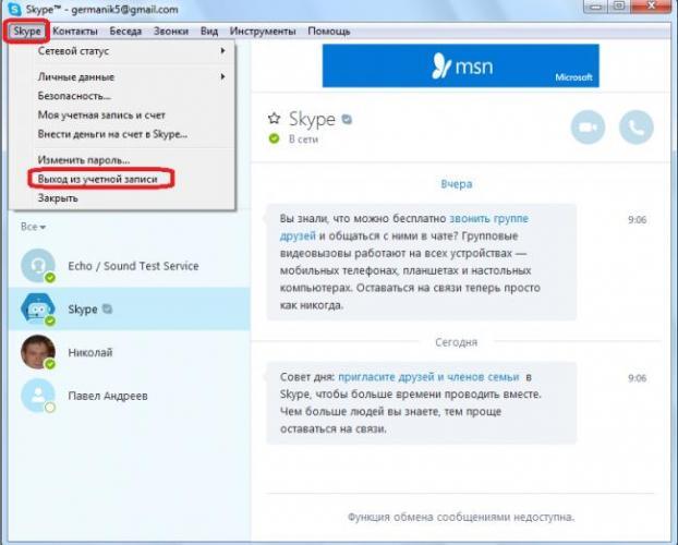 Vyihod-iz-uchetnoy-zapisi-Skype.png