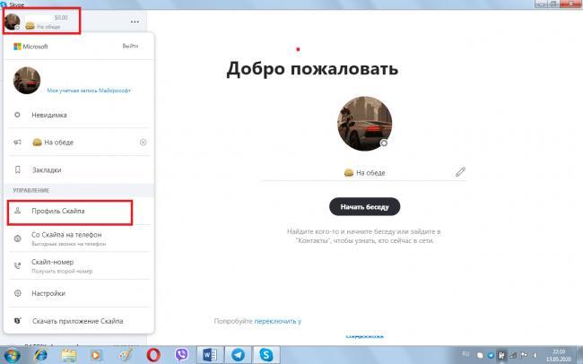kak_sm_log_v_Skype_001-min.png
