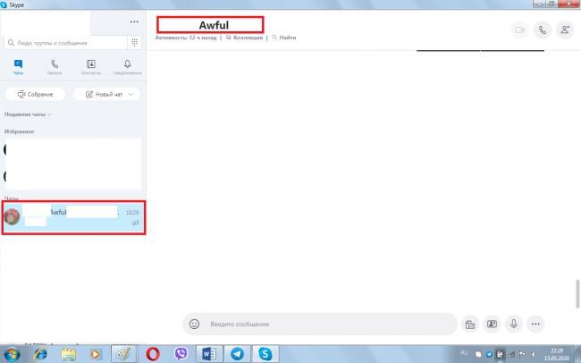 kak_sm_log_v_Skype_003-min.png