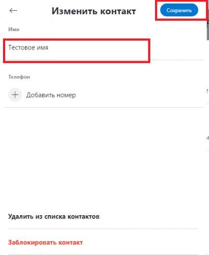 kak_sm_log_v_Skype_005-min.png