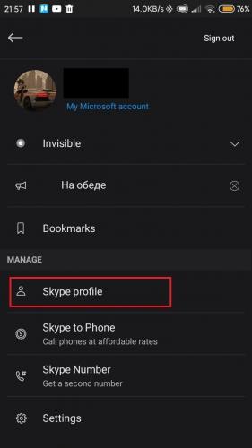 kak_sm_log_v_Skype_008-min.jpg