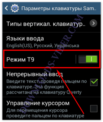 how-to-turn-off-t9-in-viber-screenshot-04-336x400.png