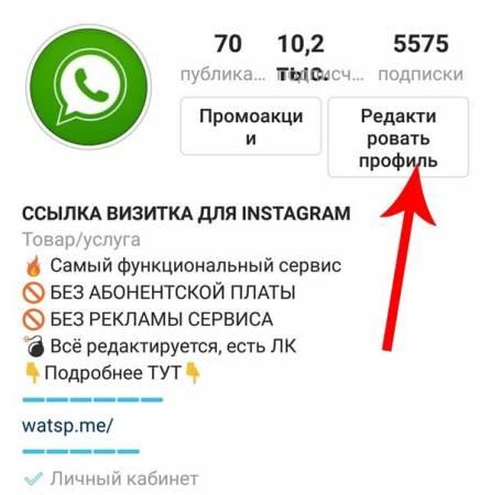 redaktirovat-profil-instagram.jpg