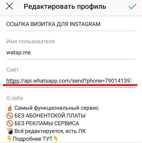 kak-vstavit-ssylku-na-vatsap-v-instagram.jpg