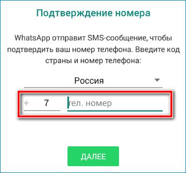 Ввести-телефонный-номер.png
