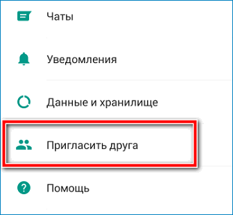 Priglasit-druga-v-Vatsap.png