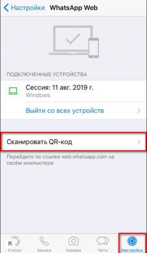 vklyuchenie-skanirovaniya-na-smartfone.png.pagespeed.ce.qR01KO_FLJ.png