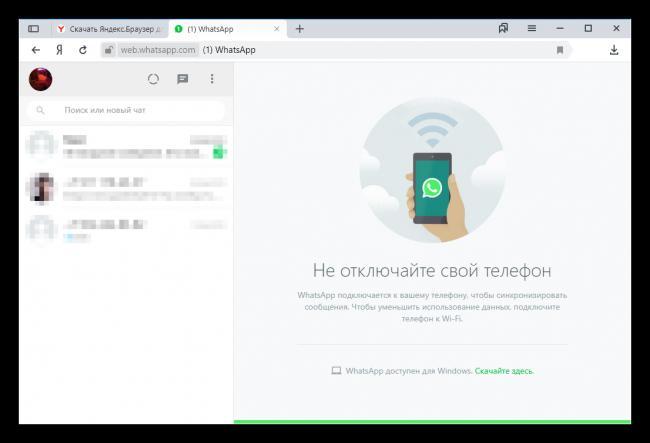 Obshhij-veb-versii-WhatsApp-dlya-YAndeks.Brauzera.png