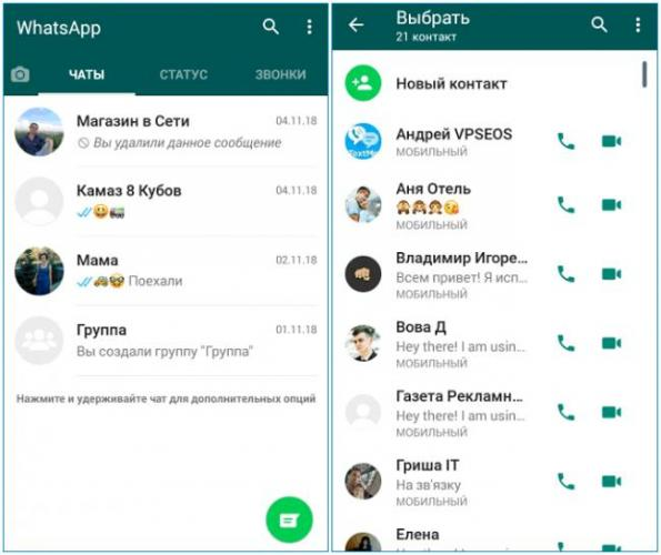 Interfejs-Vatsapa-na-telefone.png