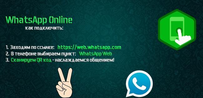 WhatsApp-online-2.jpg