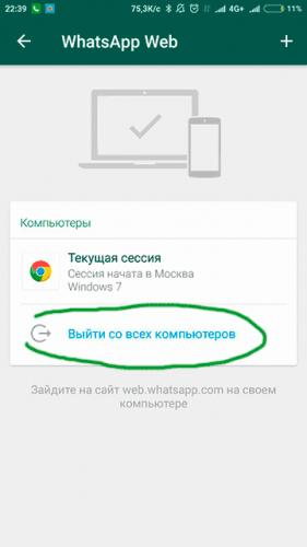 WhatsApp-quit.png