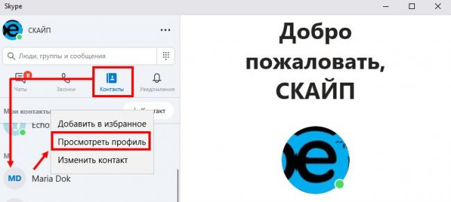 kak-zablokirovat-profil-1.jpg