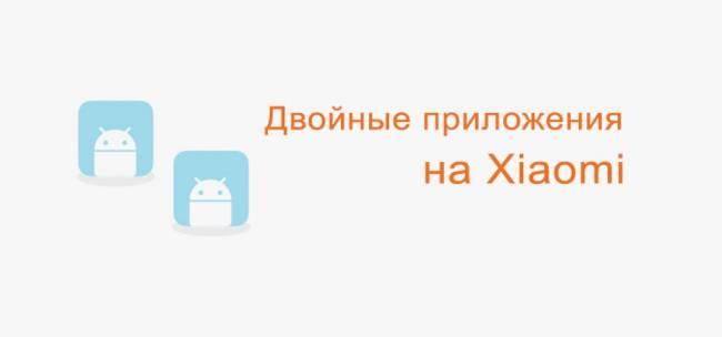 Dvojnye-prilozheniya-na-smartfonah-Xiaomi-1508x706_c.jpg