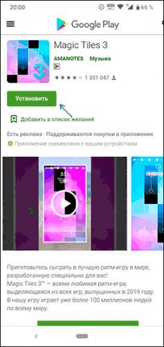 download-app-play-google-com.png