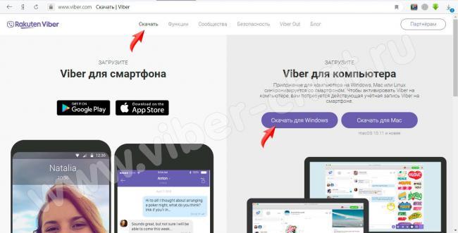 skachat-viber-dlya-windows-s-off-saita.jpg
