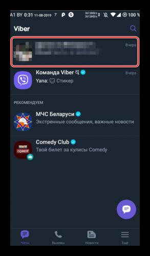 Otkrytie-gruppy-v-Vajbere.png