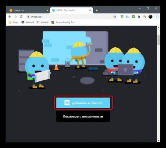 knopka-na-oficzialnom-sajte-dlya-dobavleniya-bota-mee6-v-discord-na-kompyutere.png