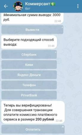 razdacha-deneg-telegram4.jpg