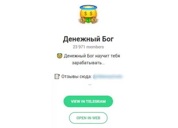 razdacha-deneg-telegram1.jpg
