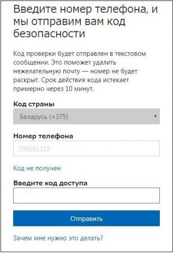 Vvedite-nomer-mobilngo-telefona-dlya-polucheniya-koda.jpg