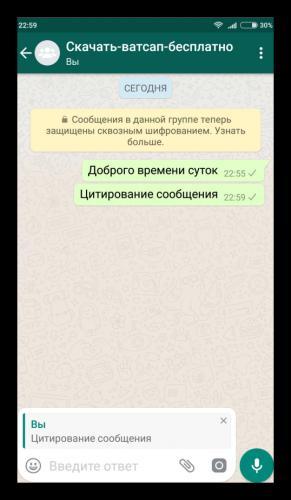Цитирование-сообщения-в-WhatsApp.png