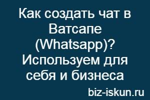 kak_sozdat_chat_v_vatsape.jpg