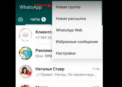 chat_vatsapa.jpg