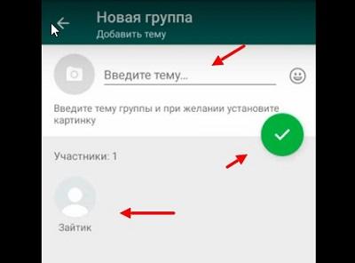 chto_takoe_chat_v_vatsap.jpg