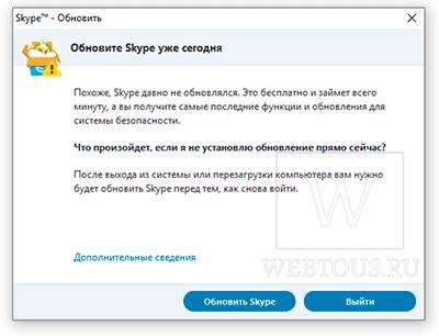 skype-update.png