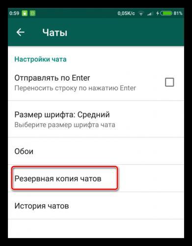 kak-obnovit-kontakty-v-whatsapp-2.png