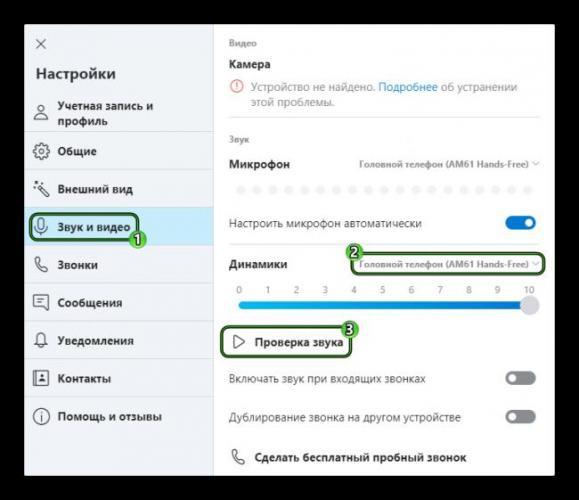 Smena-ustrojstva-vyvoda-zvuka-v-nastrojkah-Skype.png
