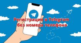telegram-13-265x140.jpg